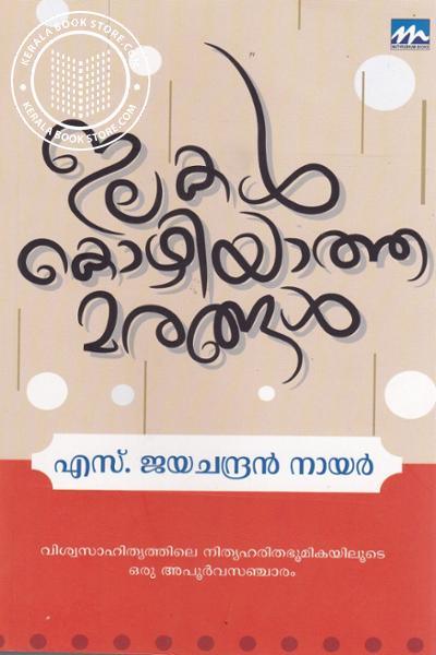 Image of Book Ilakal Kozhiyatha Marangal