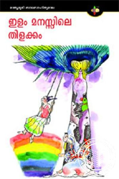 Cover Image of Book Ilam Manassile Thilakkam
