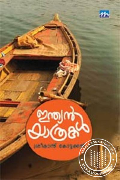 Cover Image of Book Indain Yathrakal