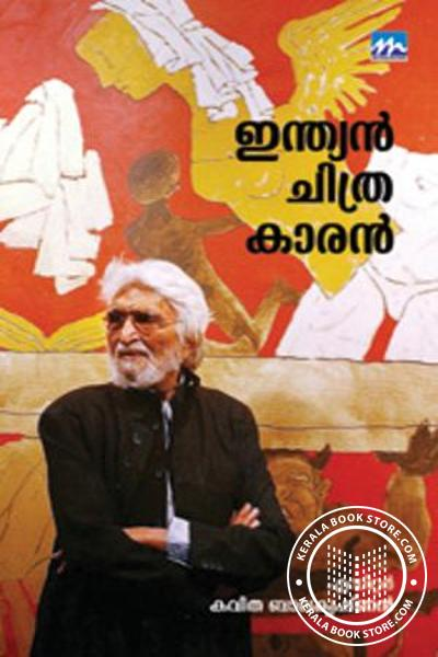 Cover Image of Book ഇന്ത്യന് ചിത്രകാരന് - ഒരു എം. എഫ്. ഹുസൈന് പുസ്തകം