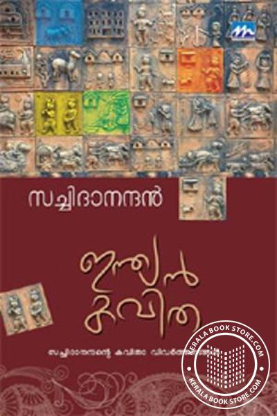 Cover Image of Book Indian Kavitha