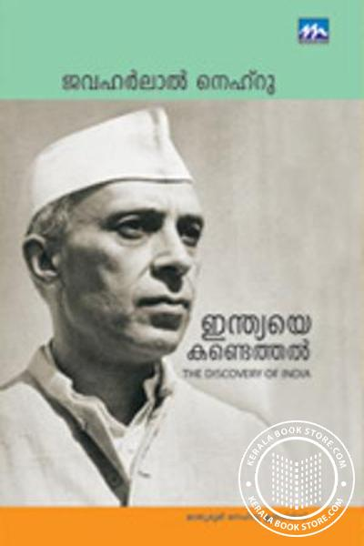An Autobiography  Toward Freedom by Jawaharlal Nehru