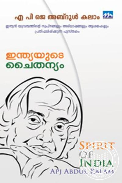 Cover Image of Book Indiayude Chaithanyam