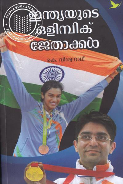 Cover Image of Book Indiayude Olympic Jethakkal