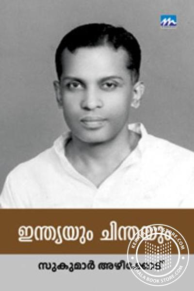 Cover Image of Book Indiayum Chinthayum