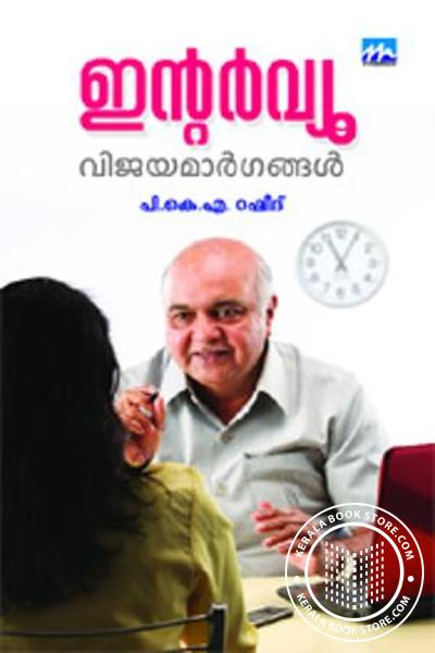 Cover Image of Book Interview Vijayamargangal