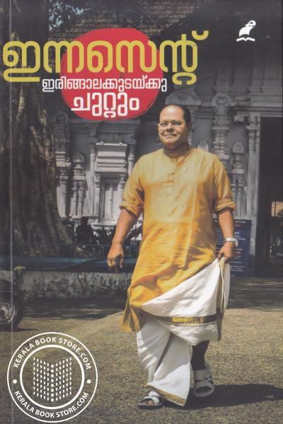Cover Image of Book Irinjalakudakku Chuttum
