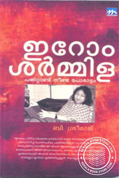 Cover Image of Book Irom Sharmila- Pathittandu Neenda Porattam
