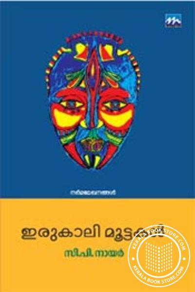 Cover Image of Book ഇരുകാലിമൂട്ടകള്