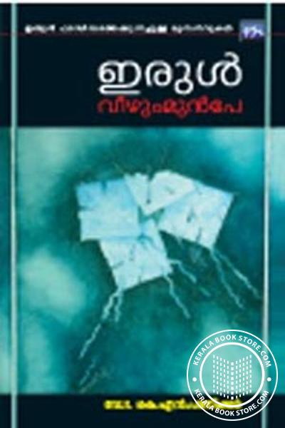 Cover Image of Book Irulveezhummunpe