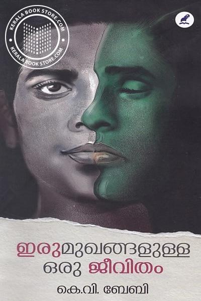 Cover Image of Book ഇരുമുഖങ്ങളുള്ള ഒരു ജീവിതം