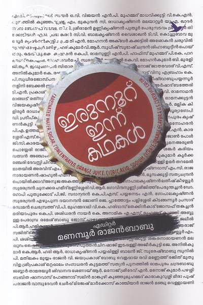 Cover Image of Book Irunuru Innu Kathakal