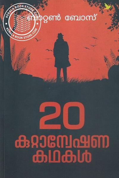 Cover Image of Book ഇരുപത് കുറ്റാന്വേഷണ കഥകള്
