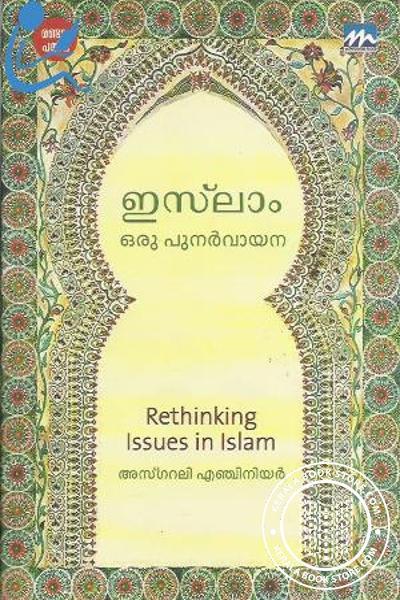 Cover Image of Book ഇസ്ലാം ഒരു പുനര്വായന
