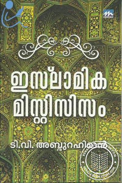 Image of Book Islamika Mysticism