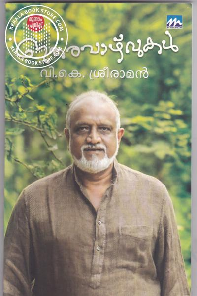 Cover Image of Book Itharavazhvukal