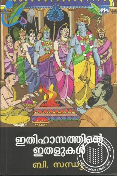 Cover Image of Book Ithihasathinte Ithalukal