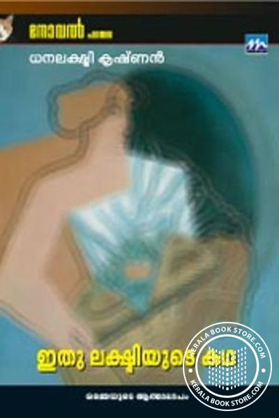 Cover Image of Book Ithu Lakshumiyude Kadha