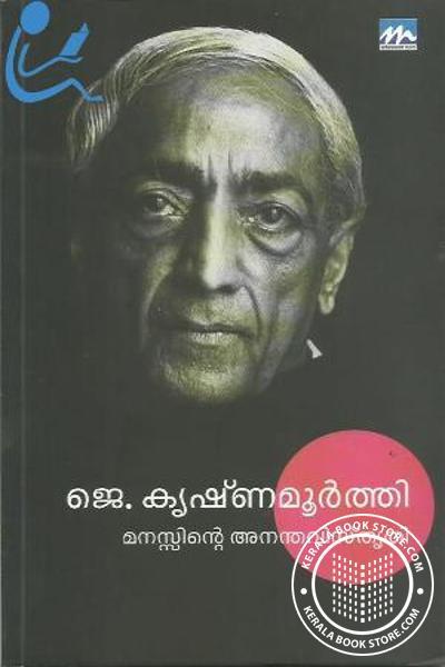 Cover Image of Book ജെ കൃഷ്ണമൂര്ത്തി- മനസ്സിന്റെ അനന്തവിസ്മൃതി