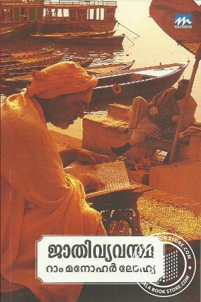 Cover Image of Book Jaathi Vyavastha