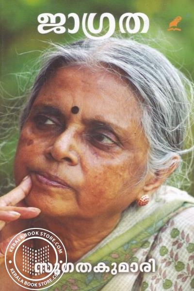Cover Image of Book Jagratha