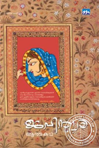 Cover Image of Book ജഹനാര
