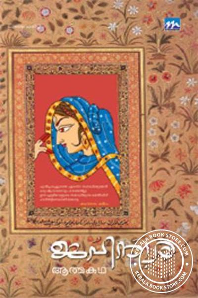 Cover Image of Book Jahanara