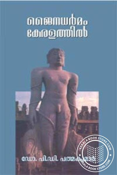 Cover Image of Book Jainadharmam Keralathil