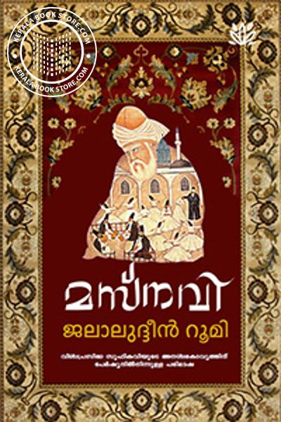 Cover Image of Book Jalaluddin Rumi