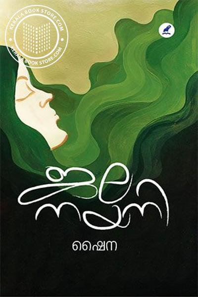 Cover Image of Book ജലനയനി