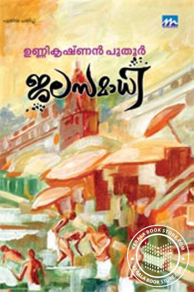 Cover Image of Book Jalasamadhi