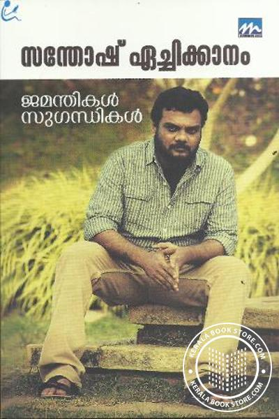 Cover Image of Book Jamanthikal Suganthikal