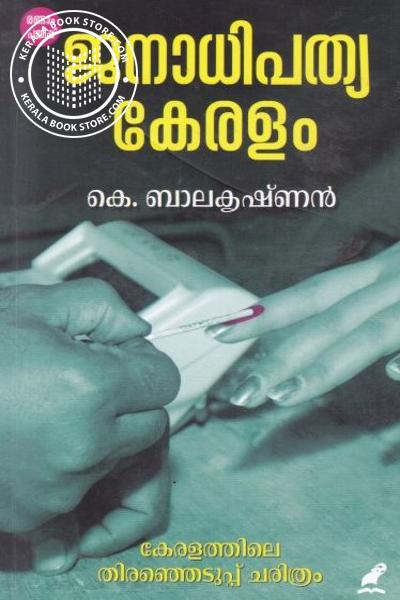 Cover Image of Book Janadhipjajthyajkeralam