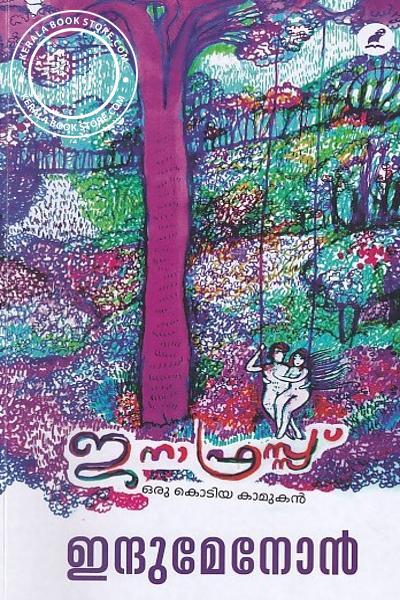 Cover Image of Book ജനാഫ്രസ്സ് ഒരു കൊടിയ കാമുകന്