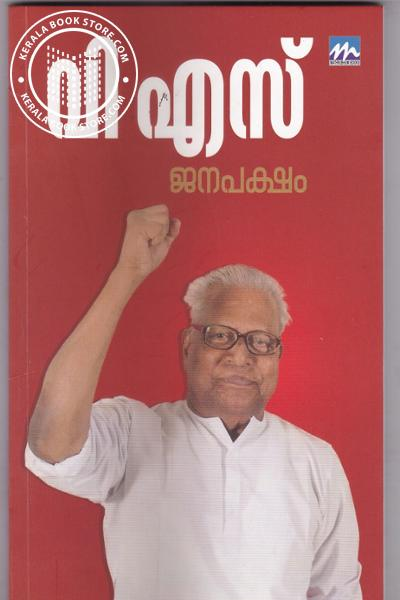 Image of Book Janapaksham