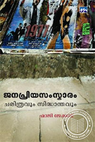 Cover Image of Book Janapriyasamskaram Charithravum Sindhadhavum