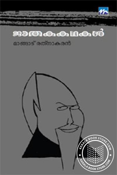 Cover Image of Book ജാതകകഥകള്