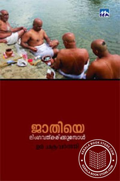 Cover Image of Book Jathiye Lingavalkkarikkumbol