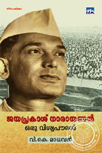 Cover Image of Book Jayaprakash Narayanan - Oru Vishwapauran