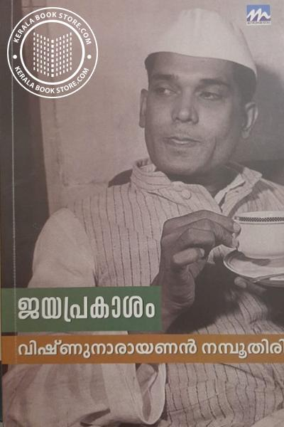 Cover Image of Book ജയപ്രകാശം