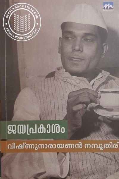 Image of Book ജയപ്രകാശം