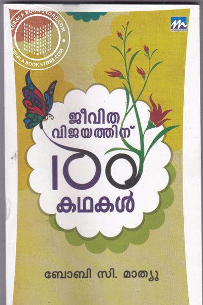Cover Image of Book ജീവിത വിജയത്തിന് 100 കഥകള്