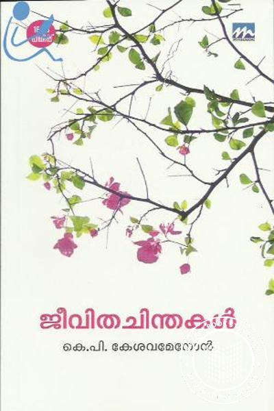 Cover Image of Book Jeevitha chinthakal