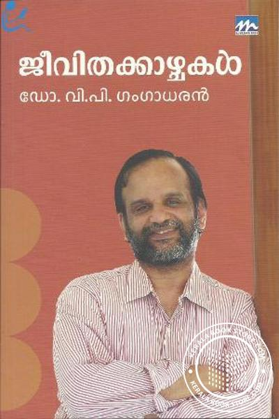 Cover Image of Book Jeevitha Kazhchakal