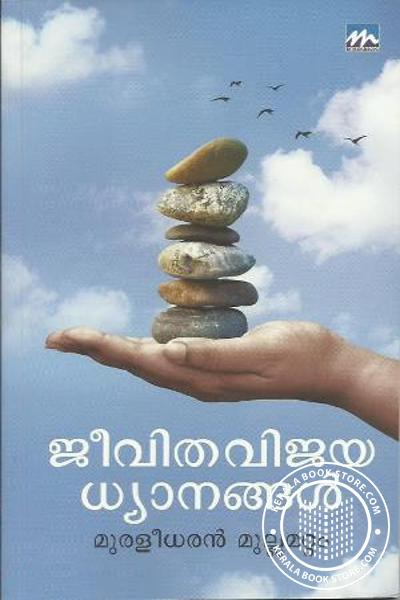 Cover Image of Book Jeevitha vijaya Dhyanangal