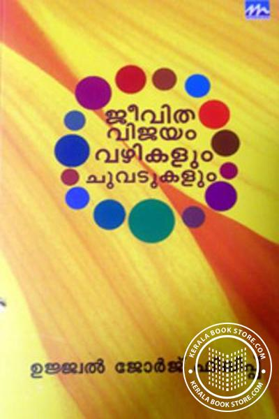 Cover Image of Book Jeevitha Vijayam Vazhikalum Chuvadukalum