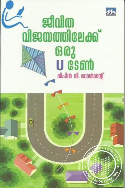 Cover Image of Book Jeevitha Vijayathilekku oru U turn