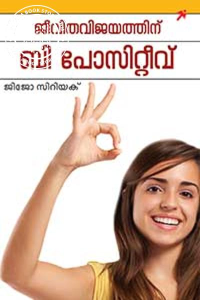 Image of Book Jeevitha Vijayathinu be Positive
