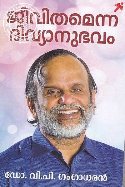 Cover Image of Book Jeevitham Enna Divyanubhavam