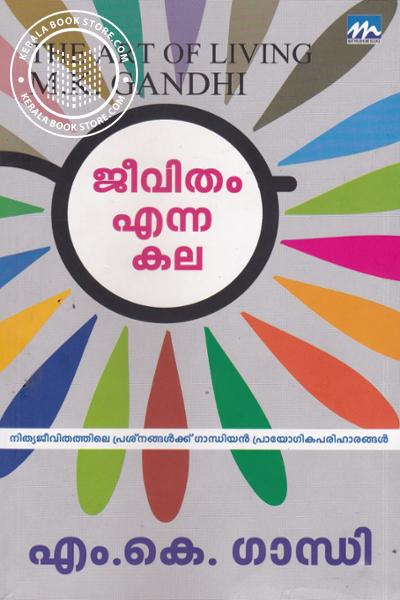 Cover Image of Book Jeevitham Enna Kala